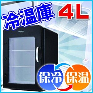 ポータブル 保冷温庫 4L AC DC 2電源式 VS-416 小型 冷温庫 保冷 保温 部屋用 温冷庫 冷蔵庫 車載 キャンプ 4リットル ベルソス|iristopmart123