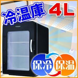 ポータブル保冷温庫4LACDC2電源式VS-416小型冷温庫保冷保温部屋用温冷庫冷蔵庫車載キャンプ4リットルベルソス