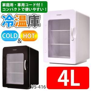 ポータブル 保冷温庫 4L AC DC 2電源式 VS-416 小型 冷温庫 保冷 保温 部屋用 温冷庫 冷蔵庫 車載 キャンプ 4リットル ベルソス iristopmart123 02