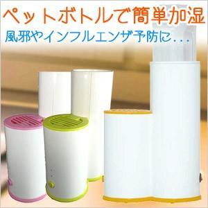 ペットボトル加湿器 KWO-K2P 加湿器 加湿 卓上 コンパクト アロマ ペットボトル 安全装置 卓上加湿器 コンセント 風邪予防 インフルエンザ対策 apro アプロ