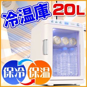 ポータブル 保冷温庫 20L 小型 冷温庫 保冷 保温 AC DC 2電源式 車載 部屋用 温冷庫 冷蔵庫 キャンプ 20リットル ホワイト ブラック|iristopmart123