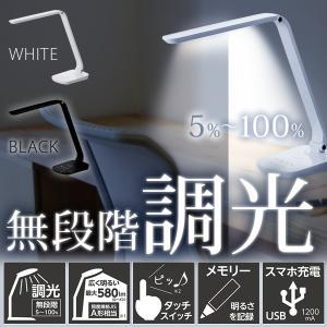 デスクライト LED 目に優しい 調光 昼光色 スタンドライト DL-H368N スマホ充電 も可能 学習机 タッチスイッチ LED照明 無段階調光 580lm  卓上照明 ルミナス|iristopmart123