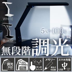 デスクライト LED 目に優しい 調光 昼光色 スタンドライト DL-K228N スマホ充電 も可能 学習机 タッチスイッチ LED照明 無段階調光 550lm 卓上照明 ルミナス|iristopmart123