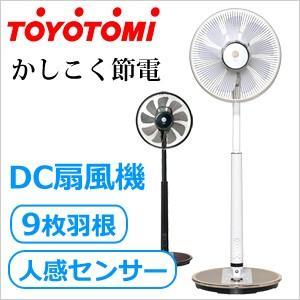 扇風機 DCモーター搭載 人感センサー付き FS-DS30G...