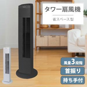 扇風機 タワーファン メカ式 小型 タワー扇風機 タワー型 スリムファン リビング扇風機 首振り 送風機 サーキュレーター ファン 羽根なし扇風機 74cm|iristopmart123