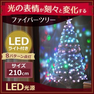 クリスマスツリー ファイバーツリー LEDイルミネーション付き 210cm ホワイト グリーン クリスマス 光ファイバー ツリー 1.5m イルミ 装飾 電飾 LEDライト|iristopmart123