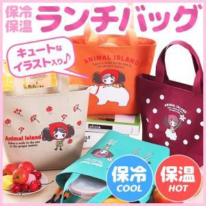 ランチバッグ 保冷バッグ ランチ トートバッグ 女の子デザイン お弁当 可愛い キュート デザイン 手持ち かばん バック メール便送料無料|iristopmart123