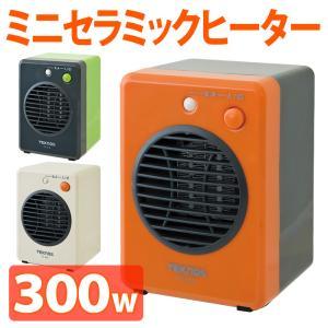 ミニファンヒーター 300W モバイルセラミックヒーター 電気ヒーター 足元 コンパクト 小型 ストーブ 暖房器具 安心 安全 省エネ 転倒防止OFF機能|iristopmart123