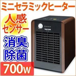 セラミックファンヒーター 小型  700W 電気ファンヒーター 消臭  除菌 イオン発生 足元 ストーブ  安心 安全 人感センサー付 iristopmart123