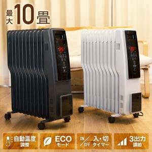 オイルヒーター ヒーター ストーブ 11枚フィン 1200W 700W 500W デジタル表示 電気ヒーター 安心 安全 転倒防止OFF機能 当店限定おまけ付き