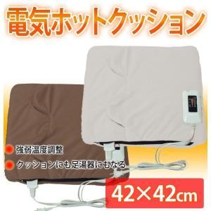 マルチクッション 42×42cm ホットクッション クッション 足湯 足温器 座布団 3段階 温度調...