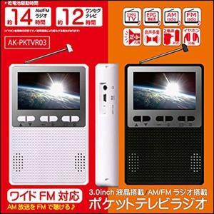 携帯ラジオ 小型 ポータブル ワンセグテレビ AM FM ポケットテレビラジオ 携帯用ラジオ 電池式 3インチ液晶 搭載 軽量 防災 AK-PKTVR03|iristopmart123