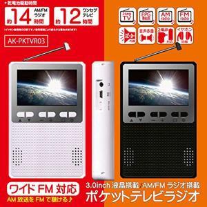 携帯ラジオ 小型 ポータブル ワンセグテレビ AM FM ポケットテレビラジオ 携帯用ラジオ 電池式 3インチ液晶 搭載 軽量 防災 AK-PKTVR03|iristopmart123|02