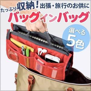 バッグインバッグ 大きめ トラベルポーチ インナーバッグ 収納 バッグ 旅行用 ポーチ 整理整頓 便利 メール便送料無料|iristopmart123