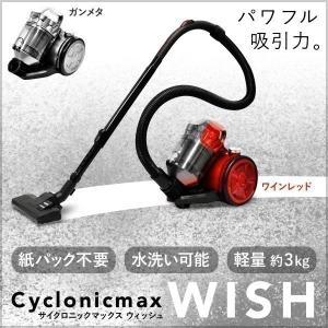 掃除機 サイクロン掃除機 サイクロニックマックス Wish 紙パック不要 サイクロン方式 軽量 パワフル 吸引 掃除 ベルソス VS-5700 iristopmart123