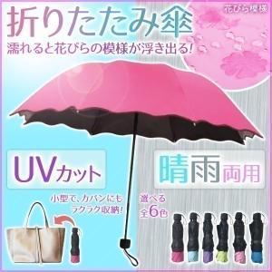 折りたたみ傘 晴雨兼用 日傘 遮光 遮熱 UV加工 UVカッ...