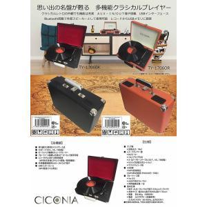 レコードプレーヤー Bluetooth スピーカー内蔵 再生 録音 MP3 対応 クラシック レトロ デザイン クラシカルレコードプレーヤー チコニア TY-1706|iristopmart123|02