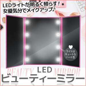 暗い場所でもお顔を明るく照らしてくれる 8つのLEDライトの付いたコンパクトミラーです。  お出かけ...