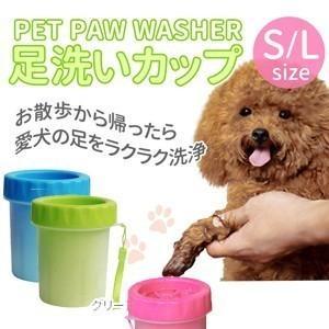 犬用 足洗いカップ S / Lサイズ ペット 犬 わんちゃん 大型犬 中型犬 小型犬 散歩 お散歩 足洗い 足を洗う 簡単 携帯 散歩用