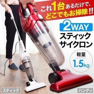 掃除機 サイクロン スティック ハンディ 2WAY クリーナー 自立式 軽量 サイクロニックマックス ゼニス ベルソス VS-6400 iristopmart123