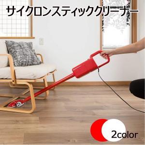 掃除機 サイクロン掃除機 スティッククリーナー コード式 スティック掃除機 サイクロン 強力吸引 サイクロニックマックス IQ VS-6600 iristopmart123
