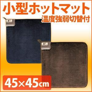 ホットマット ホットカーペット 本体 45×45cm 小型 電気カーペット ミニマット マイヤー調 座布団 正方形 電気マット 一人用