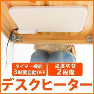 デスクヒーター 薄型パネルヒーター マグネット 1人用こたつ テーブルヒーター パネルヒーター 炬燵 ヒーター iristopmart123