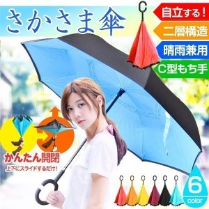 逆さ傘 晴雨兼用 日傘 全長107cm さかさ傘 C型持ち手 雨傘 アイデア傘 傘 かさ カサ 雨 梅雨 さかさま傘|iristopmart123