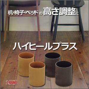 継足 ハイヒールプラス サークル 2個組 こたつ テーブル 椅子 継ぎ脚 継脚 高さ調整 便利 丸型 こたつの高さを変えられる iristopmart123
