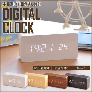 置き時計 デジタル 置時計 おしゃれ 木目調 目覚まし時計 音感センサー クロック アラーム カレンダー 温度計