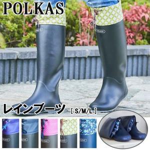 レインブーツ レディース おしゃれ ロング 折りたたみ 長靴 雨靴 撥水 防水 レインシューズ ポルカス|iristopmart123
