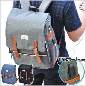 リュック リュックサック レディース メンズ USBポート付き 通勤 通学 大容量 B4サイズ ノートパソコン対応|iristopmart123