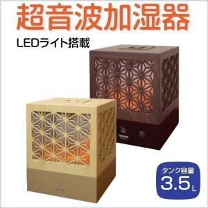 超音波加湿器 3.5L 組子調 加湿器 加湿機 超音波式 加湿 和 ライト 灯り LEDライト おしゃれ 和室 乾燥対策 乾燥 潤す 風邪 iristopmart123