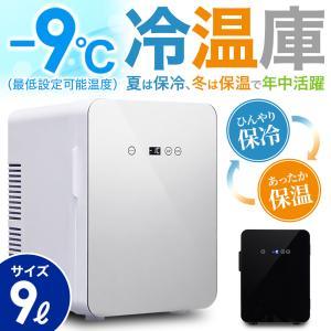 ポータブル 保冷温庫 9L コンパクト 小型 冷温庫 保冷 保温 AC DC 2電源式 車載 部屋用 温冷庫 冷蔵庫 9リットル|iristopmart123
