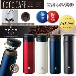 水筒 おしゃれ 300ml ステンレス 真空二重構造 マグボトル 保温 保冷 直飲み ステンレスボトル タンブラー ココカフェ|iristopmart123