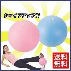 腕力強化やちょっとしたエクササイズにちょうどいいサイズのフィットネスボールです。 ※寒い時期になると...