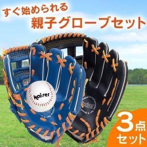 グローブ 野球 子供 キャッチボール グローブ 親子 グローブセット ジュニア用 KW-310 カワセ 鉄人倶楽部 野球用品
