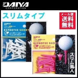 ゴルフ ティー リプロティー ショート TE-...の関連商品4