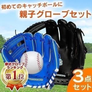 大人用グローブ、子供用グローブ、セーフティボールのセットです。 ●サイズ 子供用/9インチ、大人用/...