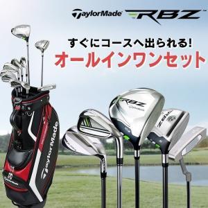 2012年に発売されたRBZシリーズがクラブセットとして登場♪ 嬉しいオールインワンセット!  ●材...