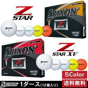 高分子材料『SeRM』搭載したゴルフボール SRIXON  ●入数 1箱12球 ●パッケージサイズ(...