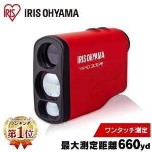 距離計 ゴルフ レーザー レーザー距離計 小型 距離測定器 ゴルフ用 ゴルフ用品 測定器 軽量 シンプル レッド アイリスオーヤマ PLM-600-R あすつく