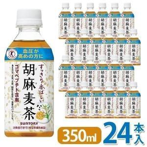サントリー 胡麻麦茶 350ml×24本 まと...の関連商品8