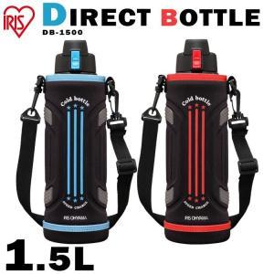 そのまま飲める直飲みタイプ。 スポーツ時などの水分補給に最適なダイレクトボトルです。 学校用の水筒や...