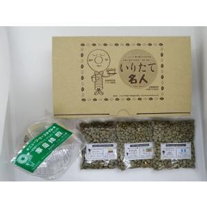 家庭焙煎「お試しセット」|iritateya