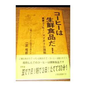 書籍「コーヒーは生鮮食品だ!」|iritateya