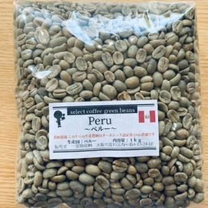 ペルー (オーガニック 農園指定 )1kg 生豆|iritateya