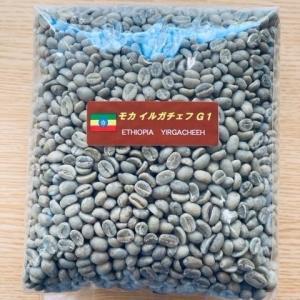 モカ イルガチェフ G1 1kg 生豆|iritateya