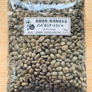 トラジャスペシャル 1kg 生豆|iritateya