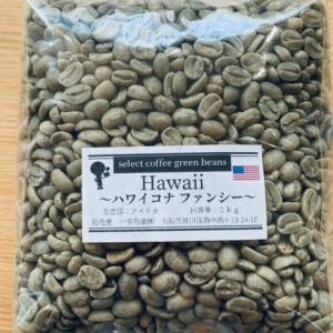ハワイコナ・エクストラファンシー 1kg 生豆 |iritateya